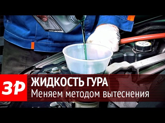 Как заменить жидкость гидроусилителя руля