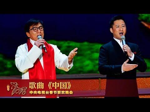 [2018央视春晚]歌曲《中国》 表演:成龙 吴京 | CCTV春晚