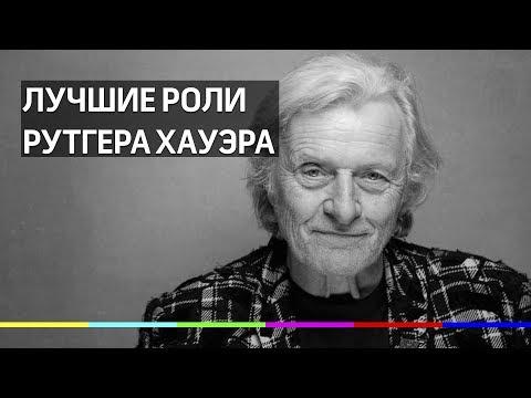 Умер Рутгер Хауэр - главные роли звезды «Бегущего по лезвию»