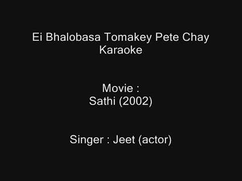 Ei Bhalobasa Tomakey Pete Chay - Karaoke - Sathi (2002) - Jeet (actor)