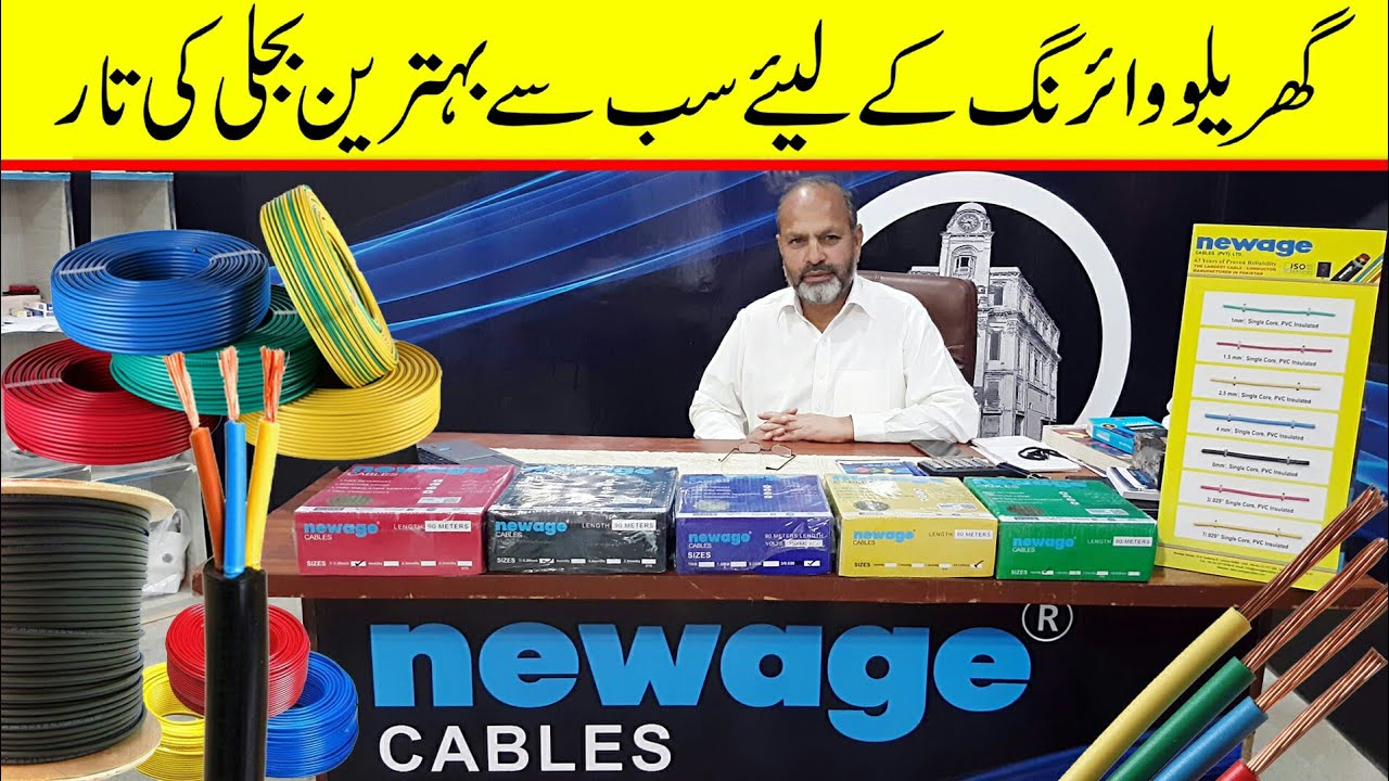 Best Electric wires and cables for house wiring | newage cables