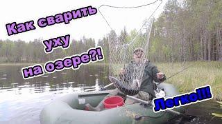 Как сварить уху на озере Легко 30 05 2021 Котечное Рыбалка летняя