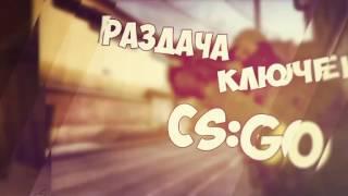 Раздача ключей CS:GO