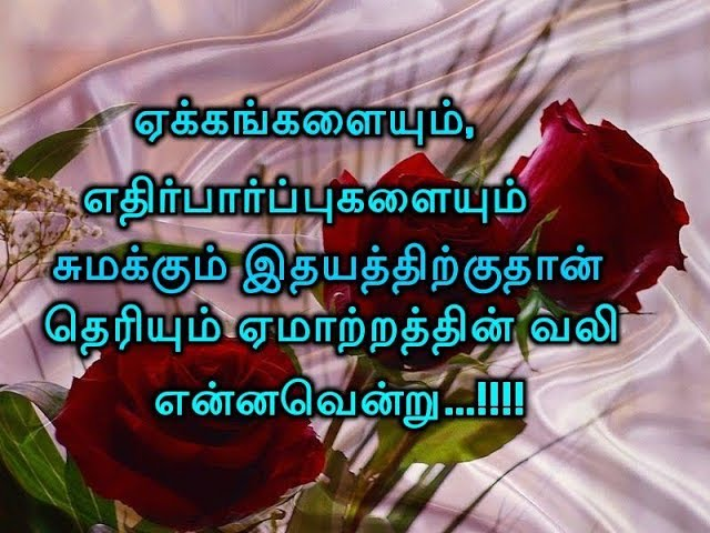 TAMIL BEST FEELINGS KAVITHAI 1 ?????????? ?????? ??????  ????????