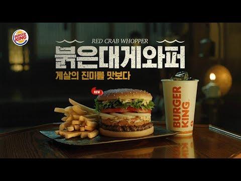 """[버거킹] 붉은대게와퍼 TV CF 30"""" (BURGER KING Korea Red Crab WHOPPER® TVC 30"""")"""