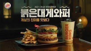 버거킹 붉은대게와퍼 tv cf 30 burger king korea red crab whopper tvc 30