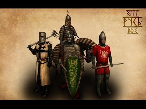 скачать игру маунт энд блейд русь 13 век путь воина через торрент img-1