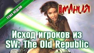 Тема недели: Исход игроков из Star Wars: The Old Republic