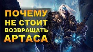 [Warcraft] 5 причин, почему Артаса не стоит возвращать