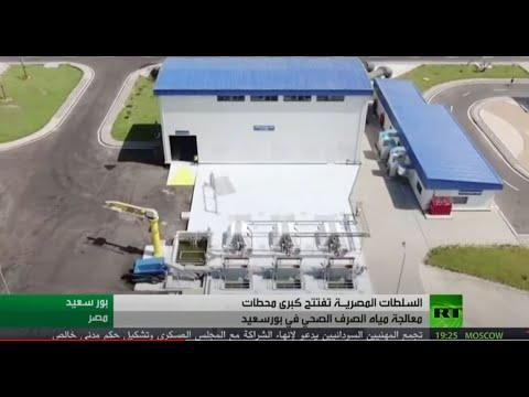 مصر.. افتتاح محطة لمعالجة مياه الصرف  - نشر قبل 2 ساعة