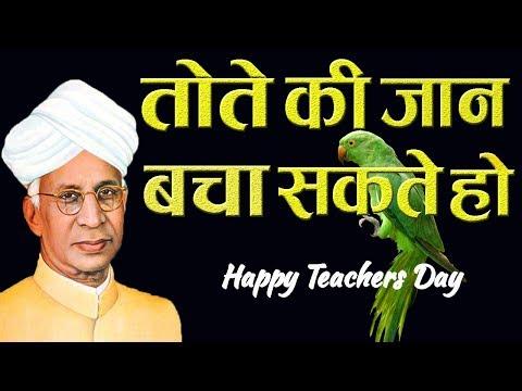 Inspirational Stories, Dr. Sarvepalli Radhakrishnan Motivational Story - Teachers Day Special