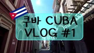 Ep.1 쿠바 여행 항공권, 환율, 인터넷 등 각종 …