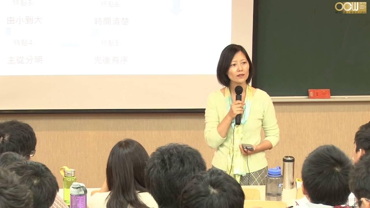 Lec03 英語語法的溝通功能 第三週課程 - YouTube