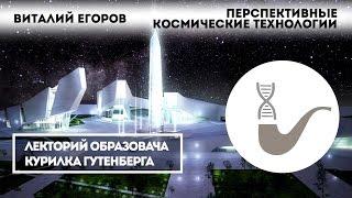 Виталий Егоров - Перспективные космические технологии