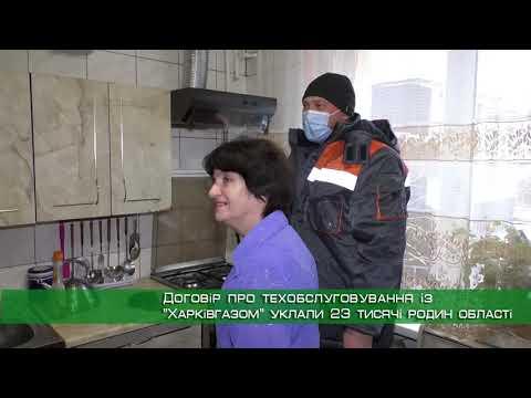 Телеканал Simon: Як уберегтися від витоку газу на Харківщині