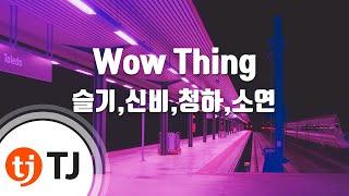 [TJ노래방] Wow Thing - 슬기,신비,청하,소연(SEULGI) / TJ Karaoke