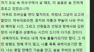 [동화 창작의 즐거움.74]문학박사 박덕은TV