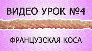 Браслет из резинок Французская коса без станка Видео урок №4 Rainbow Loom Tutorial №4