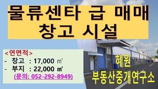 [울산부동산TV]  울산  물류센타 급급 매매