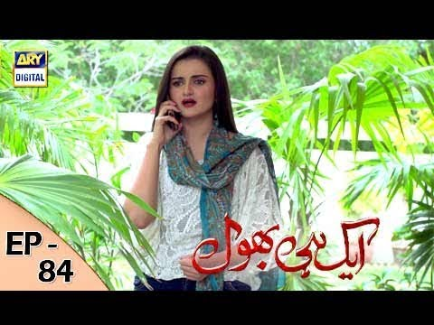 Ek Hi Bhool - Episode 84 - 12th October 2017 - ARY Digital Drama