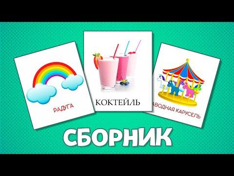 СБОРНИК - Еда и напитки | Природа | Игрушки - Карточки Домана - Видео онлайн