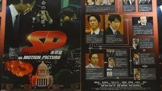 SP 革命篇 (B) (2011) 映画チラシ  岡田准一 堤真一 真野裕子 検索動画 6