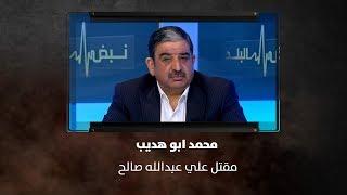 محمد ابو هديب - مقتل علي عبدالله صالح