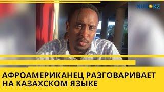 Афроамериканец разговаривает на казахском языке