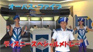 【TDL】オープニング ディズニースペシャルメドレー【オーパス・ファイブ】