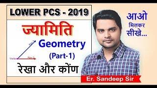 Lower PCS Maths || ज्यामिति (Geometry) Part - 1 रेखा और कोंण || By - Sandeep Sir thumbnail