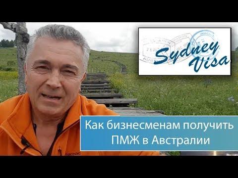 Как открыть бизнес в австралии гражданину россии