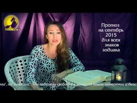 Советы астролога Веры Хубелашвили на сентябрь 2015