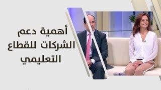 صالح حماد وراندي عابدين - أهمية دعم الشركات للقطاع التعليمي