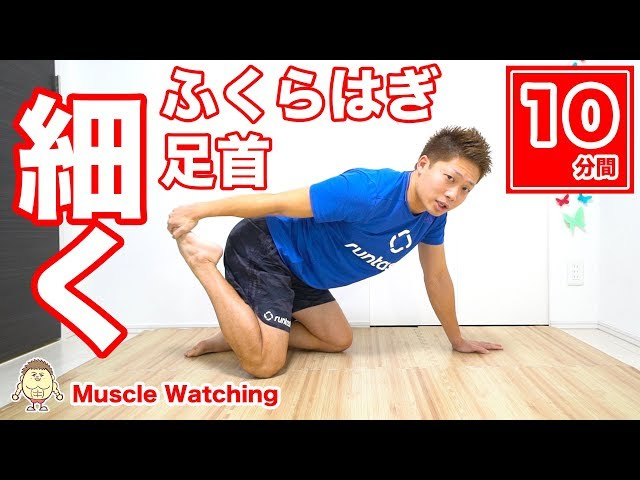 【10分】足首とふくらはぎを細くする! | Muscle Watching