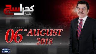 Kia Sarey Maslon Ki Waja PMLN Hai? Khara Sach | Mubashir Lucman | SAMAA TV | 06 August 2018
