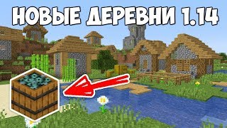 ПОЛНЫЙ ОБЗОР СНАПШОТА 18w48a + МНЕНИЕ - Minecraft 1.14