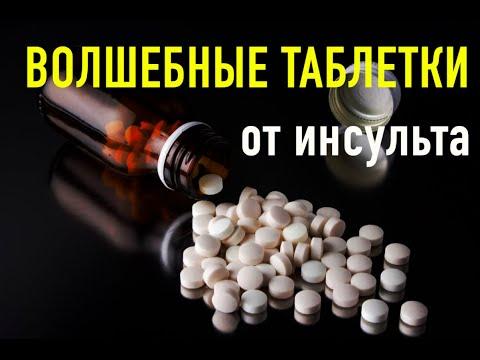 Волшебные таблетки от инсульта.