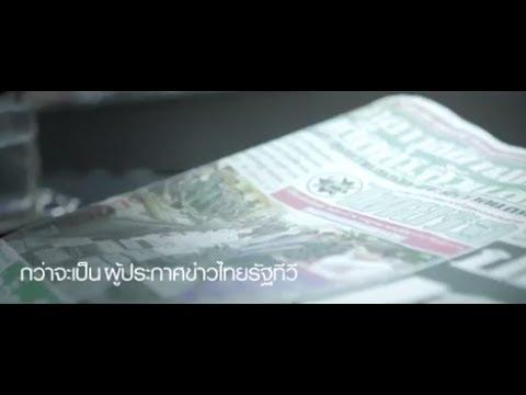 กว่าจะเป็นผู้ประกาศข่าวไทยรัฐทีวี