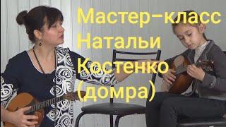 Мастер-класс Натальи Костенко (домра)/ Natalia Kostenko master class(domra)