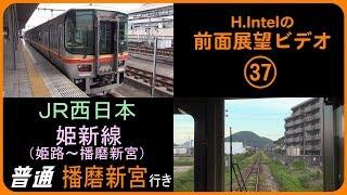 JR西日本の姫新線の前面展望ビデオです。 姫新線は姫路駅から新見駅までの36駅158.1kmの路線ですが、その運行形態は細かく分断されており、全線を通しての運行は ...