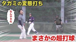 タガミの変態打ち…アニキも驚く謎の超打球!なんでそれで飛ぶ?