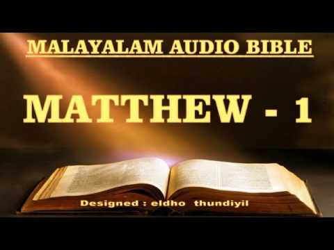 Malayalam Audio Bible - Matthew : 1