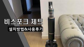 삼성 비스포크 제트 청소기 사용후기 & 설치방법…