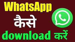 WhatsApp download failed | Whatsapp download nahi ho raha hai