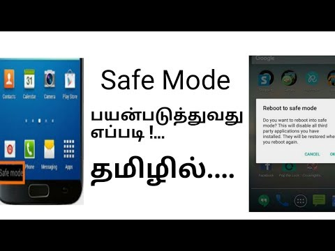 How To Use Safe Mode In Tamil