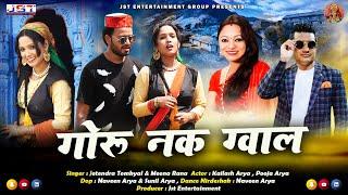 Goru Nak Gwal(गोरु नक ग्वाल)New Kumaoni Video Song By Jitendra Tomkyal&Meena Rana || 2021