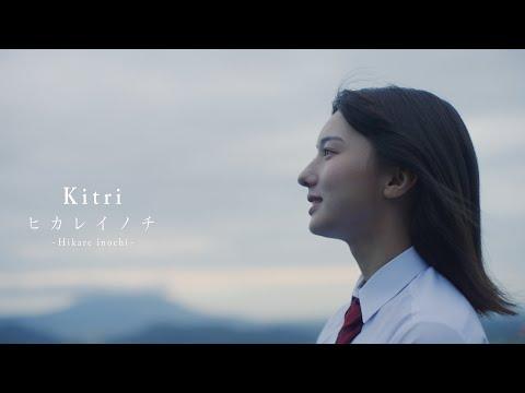 """Kitri -キトリ-「ヒカレイノチ」""""Hikare inoch"""" Music Video [official]"""
