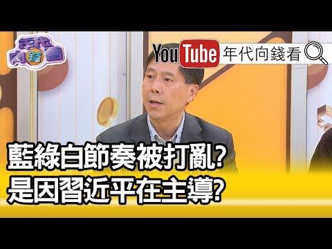 精華片段》汪浩:台灣議題是習近平在主導【年代向錢看】