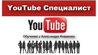 Обзор обучения YouTube Специалист изнутри. Обучение YouTube.
