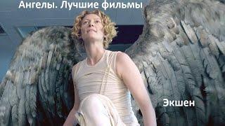 Ангелы. Экшен. Лучшие фильмы / Что посмотреть